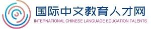国际中文教育人才网官网 对外汉语教师招聘
