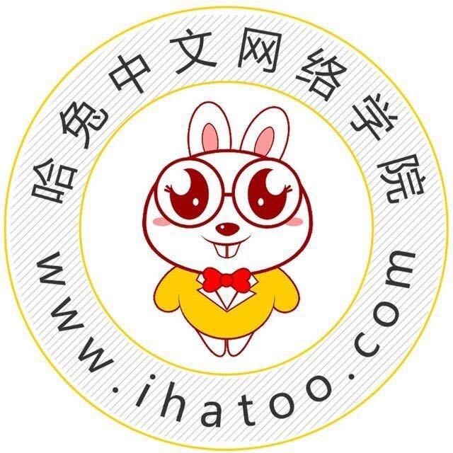 哈兔中文网络学院