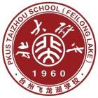 北大附中台州飞龙湖学校