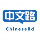 深圳市中文路教育科技有限公司