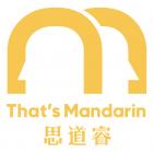 思道睿汉语(That's Mandarin)
