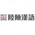 陆陈华文教育科技(北京)有限公司