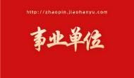招聘!2019年中国教育部留学服务中心工作人员招聘启事