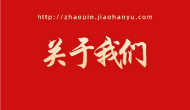 【重磅】国际中文教育人才网上线试运行!
