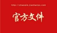 教育部《关于做好普通高等学校毕业生赴国外担任汉语教师志愿者服