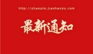 最新!关于2020年汉语教师志愿者报考硕士研究生加分的通知