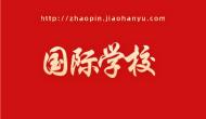 招聘!哈罗礼德国际学校重庆校区招贤纳士