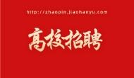 事业编制!北京语言大学2020年事业编制人员招聘启事