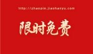 限时免费!北京大学出版社《现代汉语》(黄伯荣 李炜)数字课程