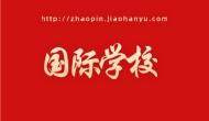 专访新加坡加拿大国际学校中文校长熊华丽老师