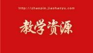 快收藏!北京语言大学汉语国际教育慕课免费开放