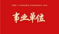 招聘100人!解决北京户口!人民日报社2020年公开招聘应届