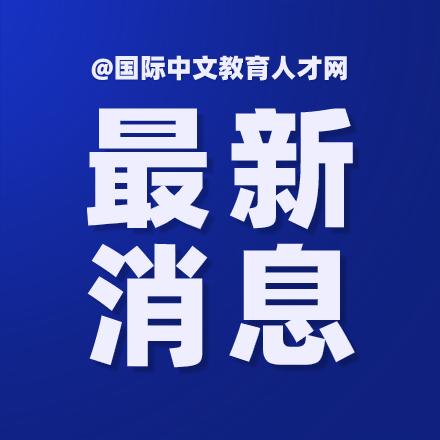 外交部、国家移民管理局:暂停持有效中国签证、居留许可的外国人
