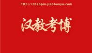 考博!北京外国语大学2020年汉语国际教育专业博士研究生招生