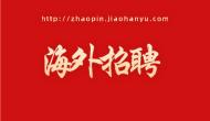 招聘赴日本全职对外汉语教师