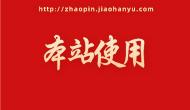 我在国外,没有国内手机号,如何应聘国际中文教育人才网上的招聘