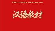 【中文教学资源】iPandarin:英国名校都在用创意汉字卡
