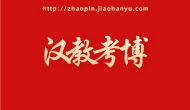 考博!天津师范大学2020年汉语国际教育方向博士研究生招生简