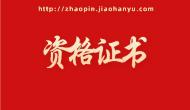 紧急通知!2020年国际汉语教师证书面试将延期举办!