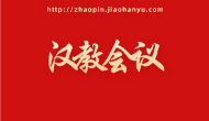第六届中国语言政策与语言规划学术研讨会(二号通知)