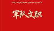 国务院 中央军委公布实施新修订的《中国人民解放军文职人员条例
