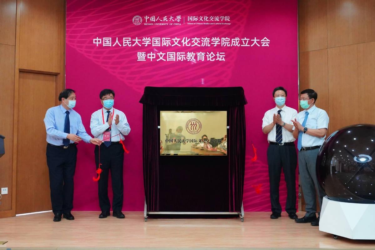 中国人民大学成立国际文化交流学院,副校长杜鹏兼任院长