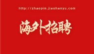 2020年西班牙马德里孔子学院招聘汉语教师海外志愿者