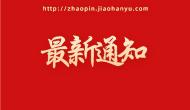 孔子学院总部/国家汉办2020年汉语教师志愿者招募通知