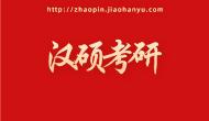 山东大学国际教育学院2020年优秀大学生夏令营招生简章 汉语
