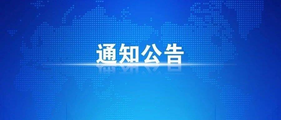 关于组织实施2020学年度公派出国教师选派工作的通知 原国家