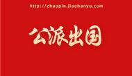 无派出单位可报名!北京外国语大学招聘公派出国汉语教师的通知
