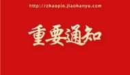 通知!2020年度国际中文教育研究课题开始申报(附课题指南)