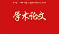 陆俭明:认清汉语教学的学科性质 积极培养称职的汉语教师