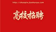北京大学孔子学院专职教师招聘启事