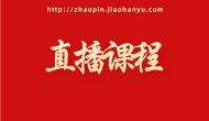 2020年国际中文教师专业成长暑期工作坊