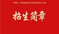 2021年泰国华侨崇圣大学国际汉语教育博士招生简章