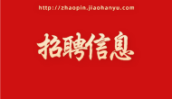 2020年北京韩国国际学校对外汉语教师招聘启事