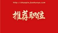 最新!陆陈华文教育科技有限公司招聘中文教师!