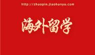 2020年泰国华侨崇圣大学国际汉语教育硕