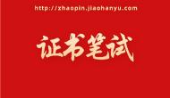 紧急通知!2020年10月国际汉语教师证书笔试开始报名!