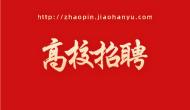 北京第二外国语学院2020年公开招聘国际交流与合作处(孔子学院管理处)处长公告