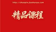 2020年秋季国际中文教师发展专题研修班报名通知!