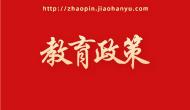 新政:北京中小学将允许接收外籍人员子女入学