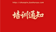 报名通知!2020年CTCSOL国际中文教师证书持证人员继续