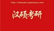 2021年同济大学汉语国际教育专业硕士研究生招生简章