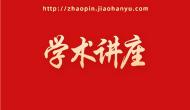 王辉:一带一路中外语言交流:以孔子学院为例