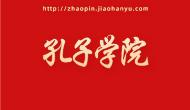 王辉:新时代孔子学院的发展路径