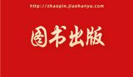 【新书推荐】国际汉语教师志愿者选拔考试培训教程