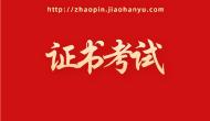 国际中文教师证书小语种和本土教师版面试通知