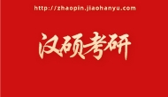 2020年拟新增汉语国际教育硕士专业学位硕士点院校名单